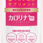 カロリナ酵素プラス