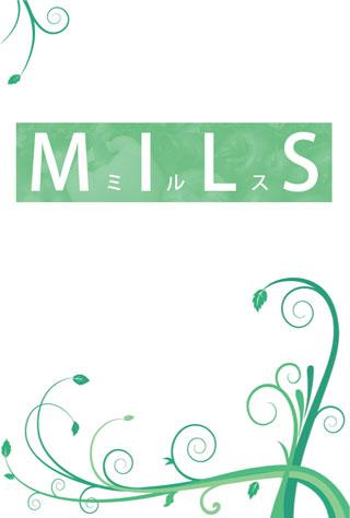 MILS(ミルス)