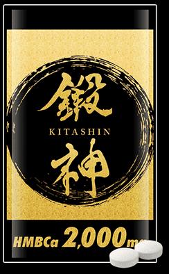 鍛神(KITASHIN)